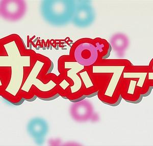 BS-TBS版 けんぷファー 第01話「Schicksal~選ばれし者~」