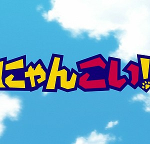 BS-TBS版 にゃんこい! 第01話「ブサイクな猫と呪われし高校生」