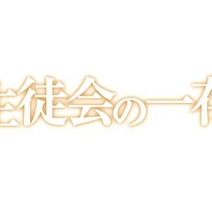 本日発売! 生徒会の一存 碧陽学園生徒会議事録 エンディングテーマ「妄想☆ふぇてぃっしゅ!」