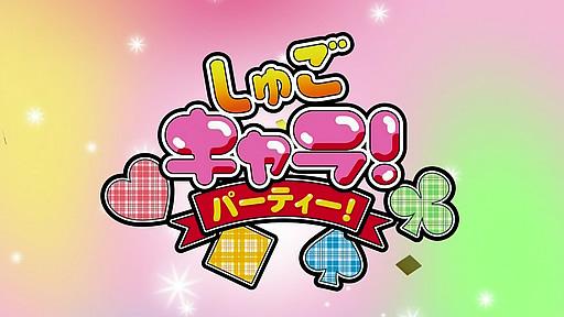 本日発売! しゅごキャラパーティー! オープニングテーマ「PARTY TIME」