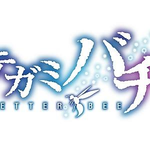 GyaO!、アニメ「テガミバチ」を期間限定で1クール(12話)無料配信