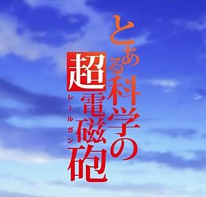 印象に残った2009年10月開始のアニメ主題歌