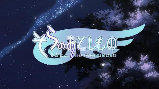 そらのおとしもの 第01話「ユウシャ世界に起つ!」