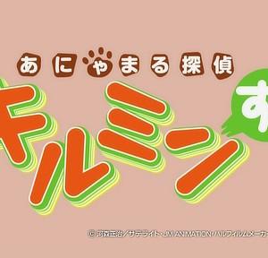 あにゃまる探偵キルミンずぅ 第01話「キルミン・フォーゼ、しちゃった!?」