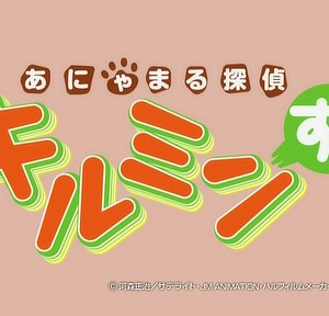 本日発売! あにゃまる探偵キルミンずぅ オープニングテーマ「Poo」 / エンディングテーマ「Chuai Mad Noi」