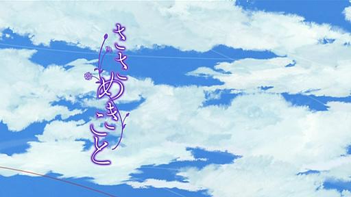ささめきこと 第01話「ささめきこと」