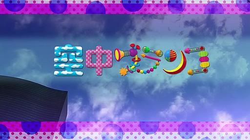 空中ブランコ 第01話「空中ブランコ」