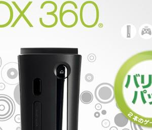 Xbox 360にソフト2本が付いたお得な「エリート バリューパック」が登場