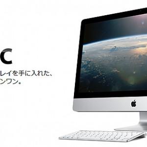 アップルがiMac, Mac mini, MacBookをアップデート、既存モデルは最大3万円値下げ