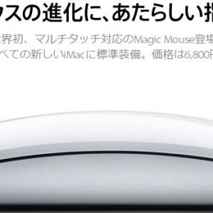 アップル、Magic MouseのWindows用ドライバを開発中