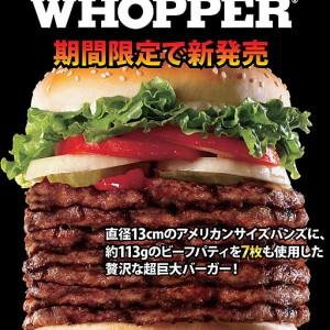 Windows 7発売記念バーガー「WHOPPER」にチャレンジ、完食できず