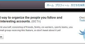 Twitterにリスト機能ベータ版がリリース