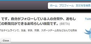 Twitterのリスト機能ベータ版が日本語化