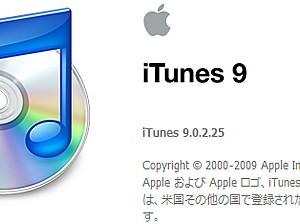 iTunes 9でプロパティを編集中、メインウィンドウが定期的にアクティブになる