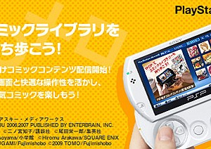 PSP、システムアップデート Ver6.20提供開始