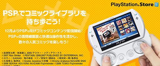 PSP コミックコンテンツ