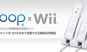 eneloopに「Wiiリモコン専用無接点充電セット」が登場、任天堂のライセンスも取得