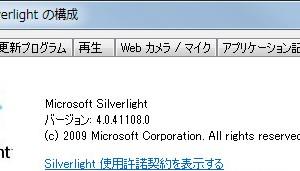 Silverlight 4ベータ版リリース、Google Chromeに対応
