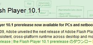 Flash Player 10.1ベータ版リリース、GPUデコードに対応