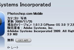 Photoshop.com MobileがApp Storeに登場
