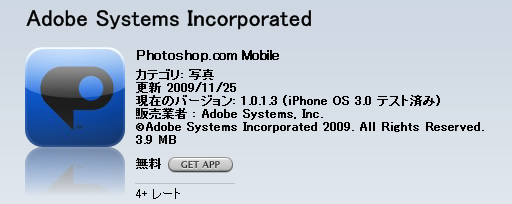 Photoshop.com Mobile