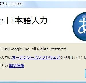 Google製IME「Google日本語入力」ベータ版リリース