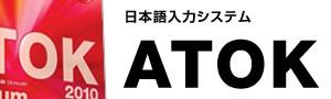 ジャストシステム、ATOK 2010 for Windowsを発表
