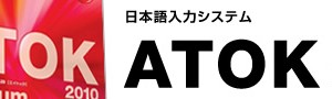 ATOK 2010用「はてなキーワード辞書 for ATOK」をインストール