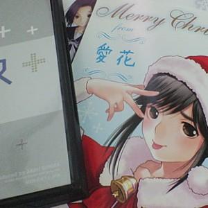 ラブプラスのクリスマスカードがあるそうで