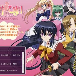 本日(2010/01/06)開始のアニメ2本