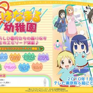 本日開始(2010/01/10)のアニメ3本