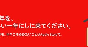 アップル、2010年の福袋は店頭販売限定に