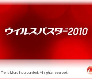 ウイルスバスターを2010に更新