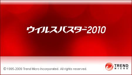 ウイルスバスター2010 スプラッシュ画面