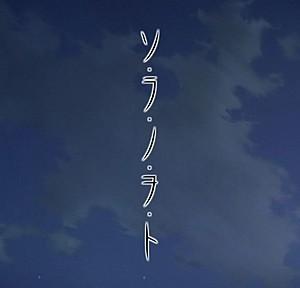 本日(2010/01/04)開始のアニメ1本と特番1本