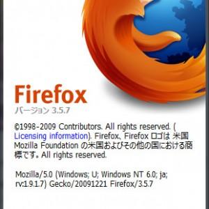 Firefox 3.5.7/3.0.17リリース