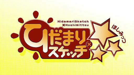 ひだまりスケッチ×☆☆☆ 第01話「2月27日~3月4日 真っ赤点/4月3日 ようこそ ひだまり荘へ」