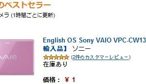 AmazonがVAIOノートを1円で販売