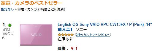 Amazon.co.jp ベストセラー