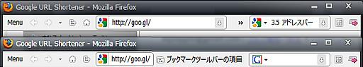 Firefox 3.5と3.0のブックマークツールバー