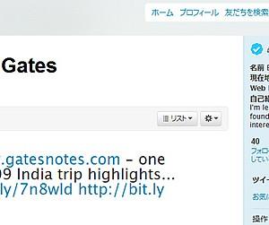 ビル・ゲイツ氏がTwitterを開始