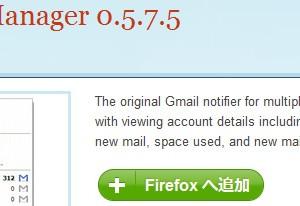 Gmail ManagerがFirefox 3.6に対応