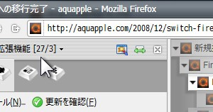 Firefox 3.0から3.6への移行完了