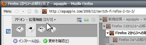 Firefox 3.6アドオン数