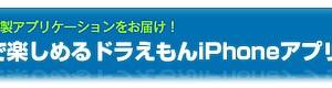 Yahoo! Japan、「大人のためのドラえもん特集2010」企画でドラえもんiPhoneアプリを期間限定配信
