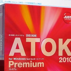 ATOK 2010 for Windows、到着