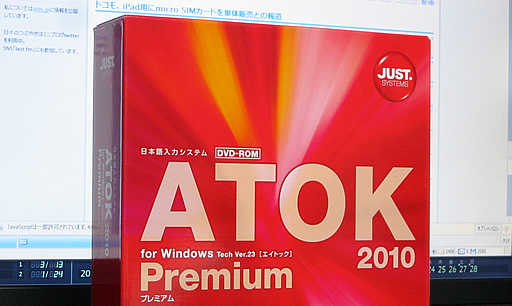 ATOK 2010 for Windows パッケージ