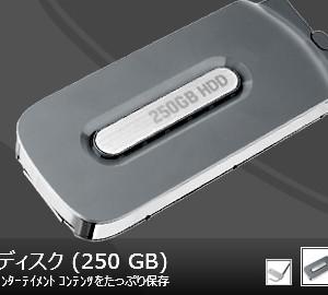 Xbox 360 ハードディスクに250GBモデルが追加に、2010年3月11日発売