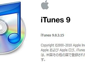 iTunes 9.0.2で悩まされたバグ、9.0.3で改善せず
