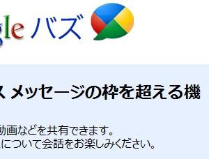 GoogleがGmailから利用できるSNS「Google バズ」をリリース